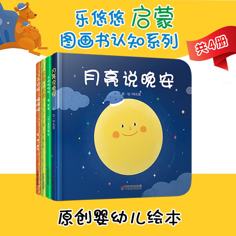 中少出版社《小鸡叽叽叽》、《月亮说晚安》、《好痒,好痒》、《小白猫,喵喵喵》0-4岁认知系列亲子共读绘本
