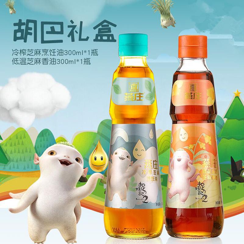 燕庄--芝麻油胡巴礼盒(芝麻香油+芝麻烹饪油)300ml*2