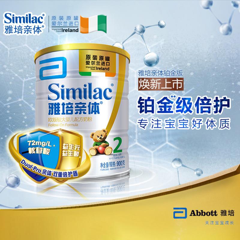 雅培欧亲亲体较大婴儿配方奶粉2段(6-18月)900g/桶