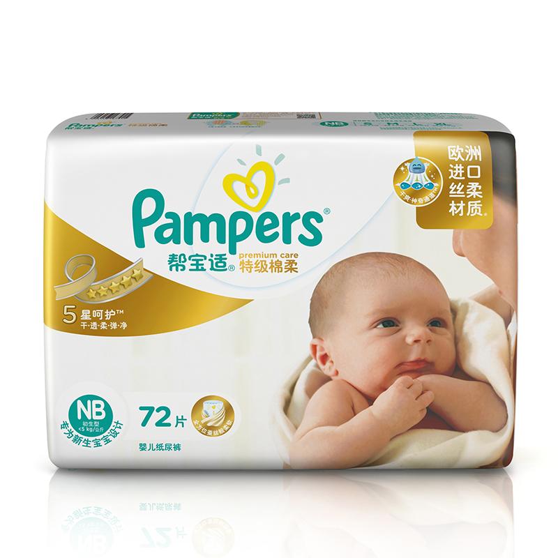 帮宝适特级棉柔婴儿纸尿裤初生型NB72片(