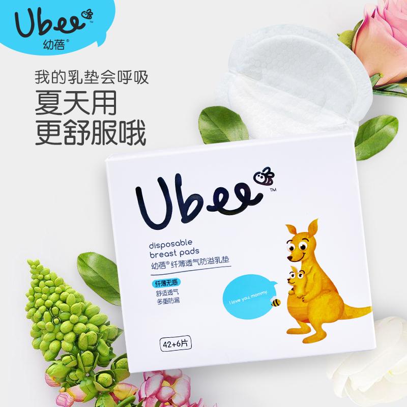 幼蓓(Ubee)一次性纤薄透气防溢乳垫42+6片/盒