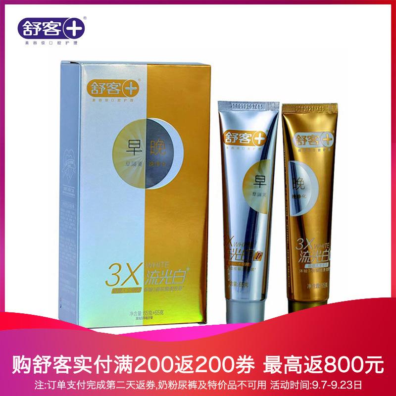 舒客(Saky)流光白早晚牙膏吸烟人士专用早晚分护2支/盒
