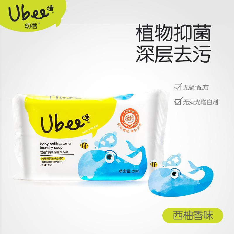 幼蓓Ubee婴儿抑菌洗衣皂(西柚)200g/块深层去污清新果香无磷配方