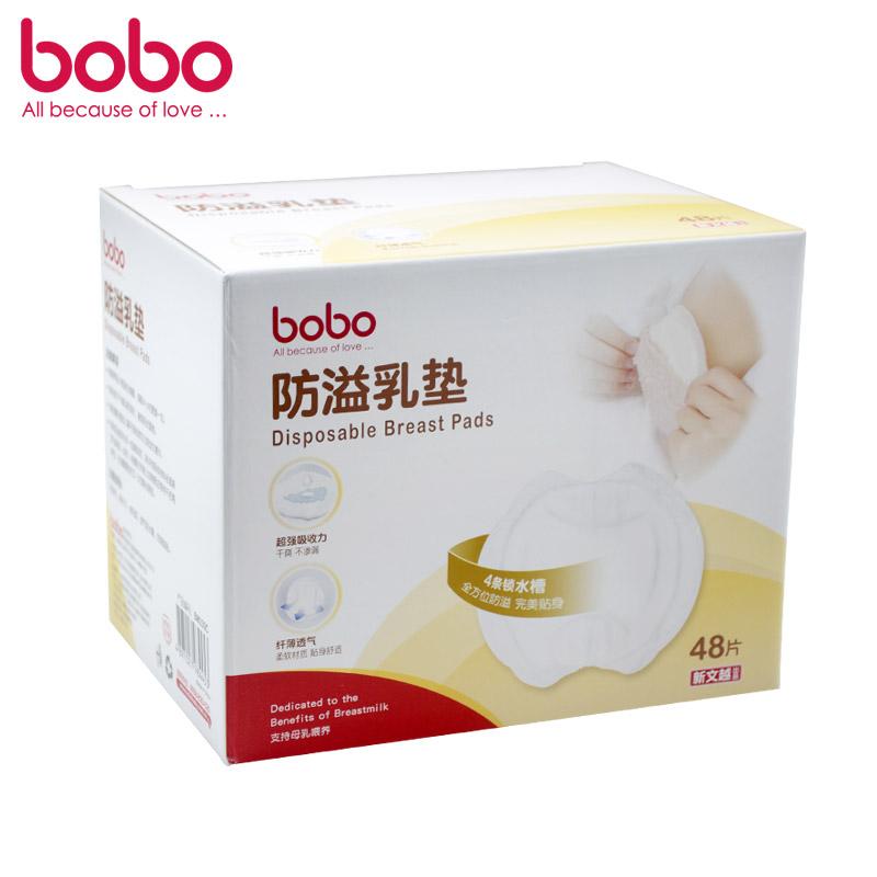 乐儿宝BOBO防溢乳垫48片防溢乳垫一次性安全防漏乳垫