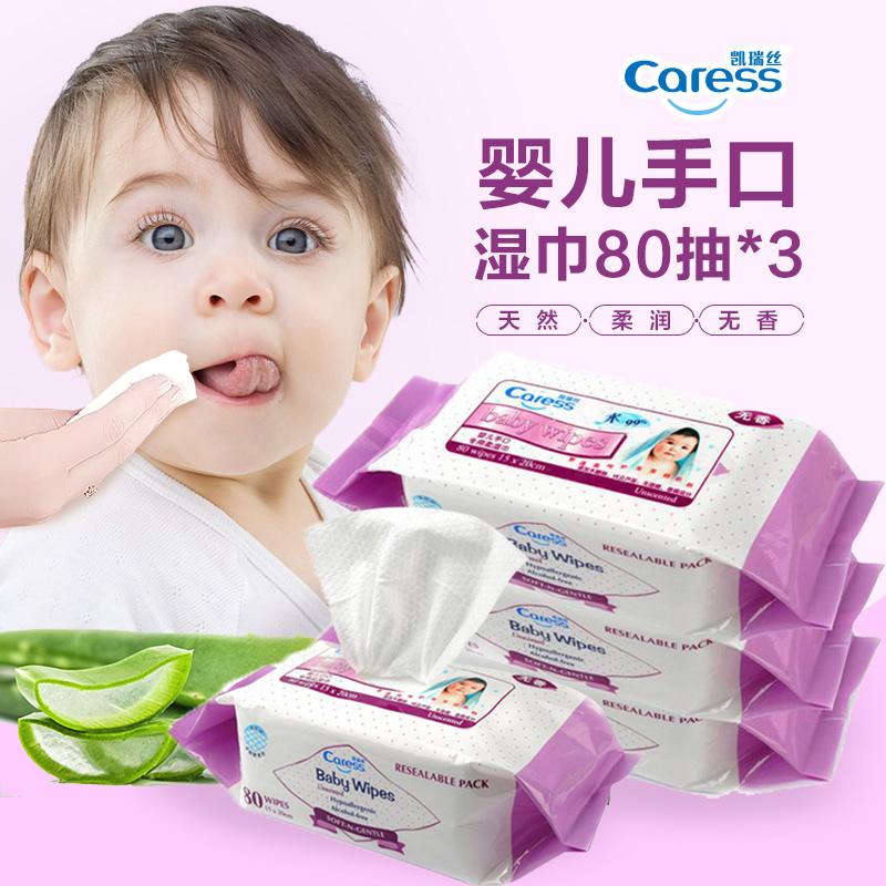 凯瑞丝超温和婴儿手口专用湿巾99%纯水柔韧棉体呵护不刺激80片/包*3