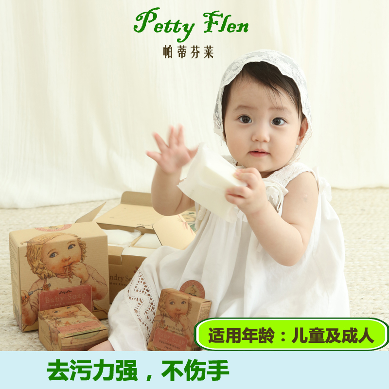 帕蒂金银花婴幼儿洗衣肥皂8*200g