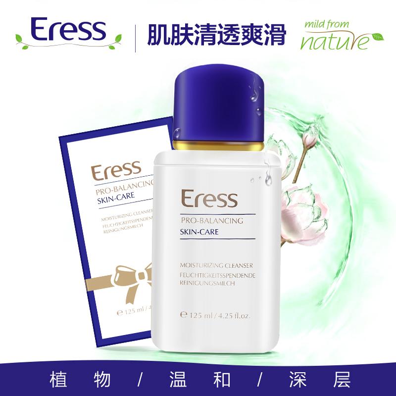 伊瑞丝Eress德国进口均衡保湿洁面乳125ml/盒孕产妇妈妈系列