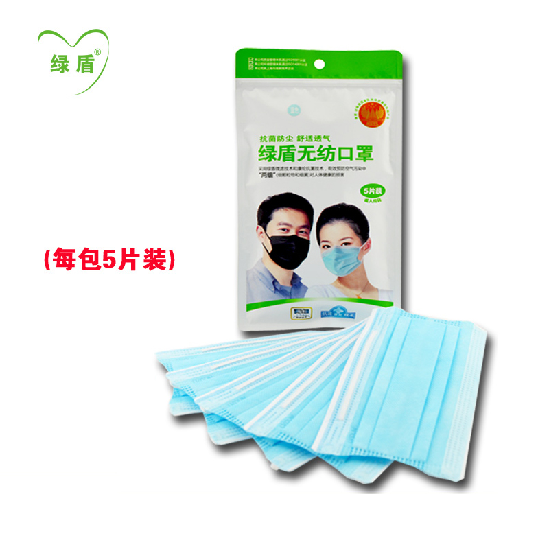绿盾一次性口罩颜色随机无纺布防尘男女成人防雾霾病菌防PM2.5口罩5片装