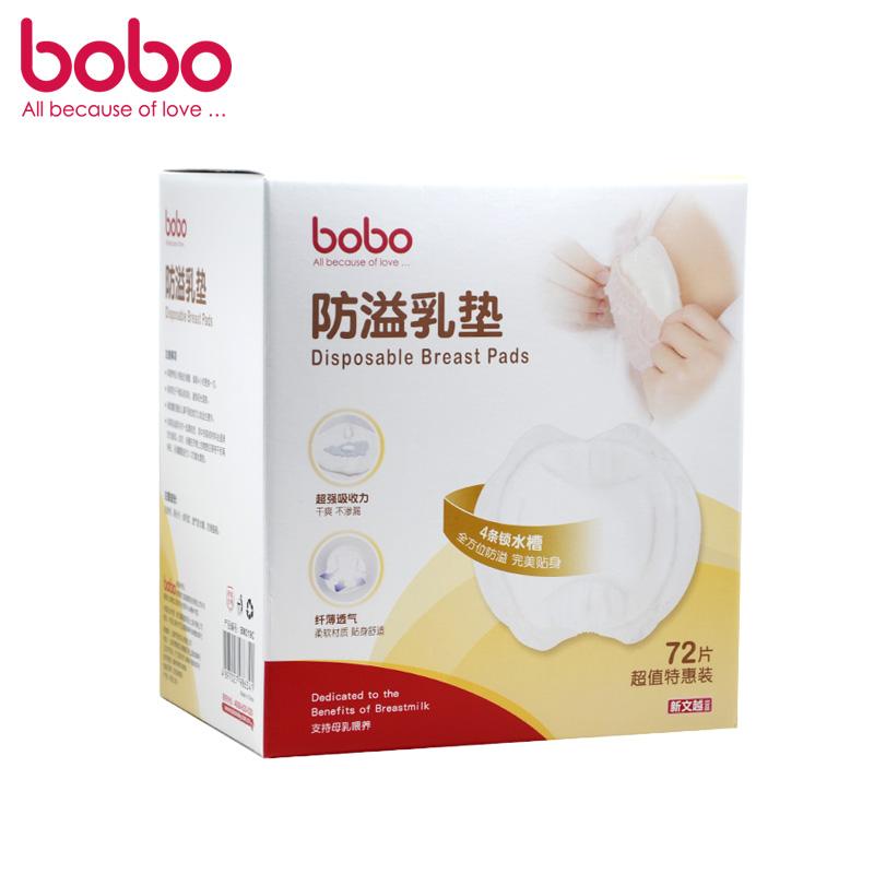 乐儿宝BOBO防溢乳垫72片防溢乳垫一次性安全防漏乳垫