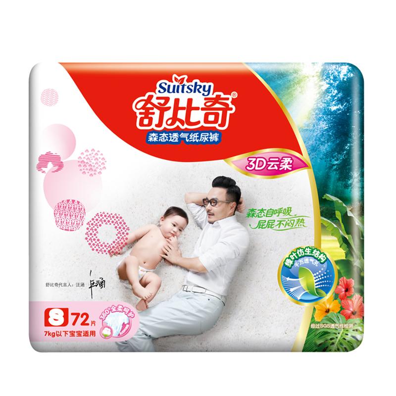 舒比奇森态透气纸尿裤3D云柔系列S72片