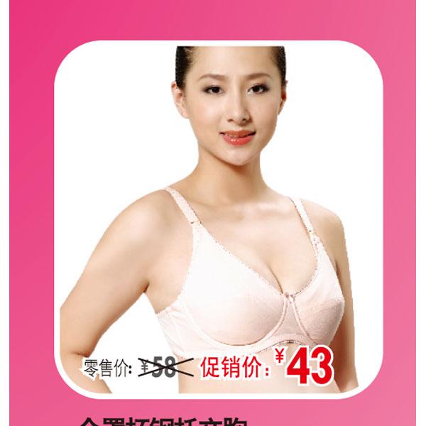诺宜--舒棉全罩杯夹碗文胸(粉色)/80C