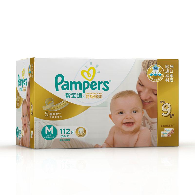 Pampers帮宝适特级棉柔系列9折双包母婴店特惠装M56+56