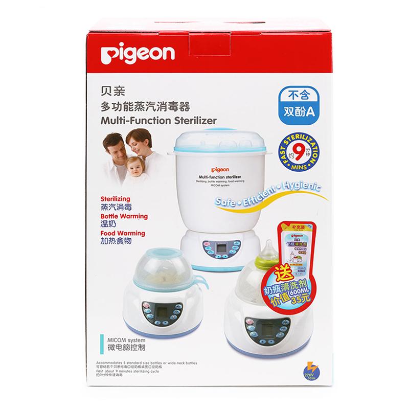 贝亲Pigeon多功能蒸汽消毒器消毒/温奶/加热食物