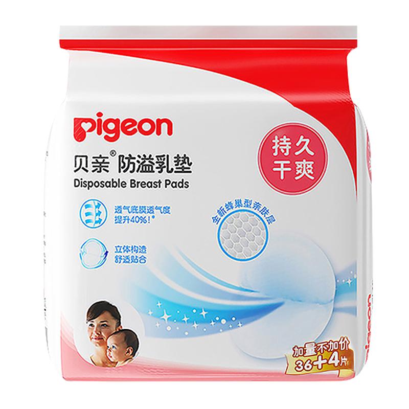 贝亲Pigeon防溢乳垫36+4片/袋