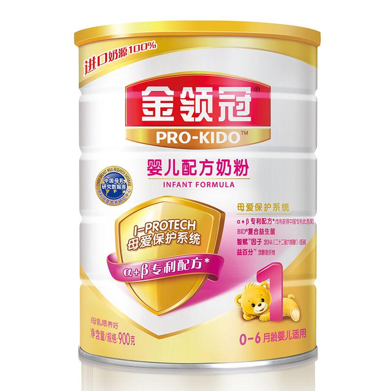 伊利--金领冠婴儿配方奶粉(0-6月)900g/听