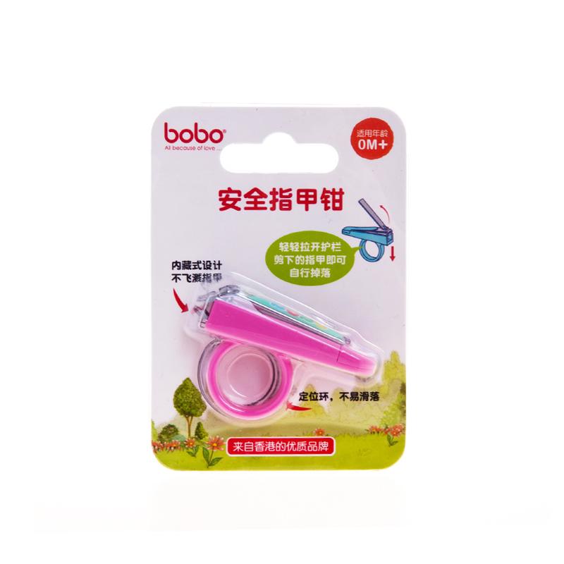 BOBO乐儿宝安全指甲钳/婴儿专用指甲剪