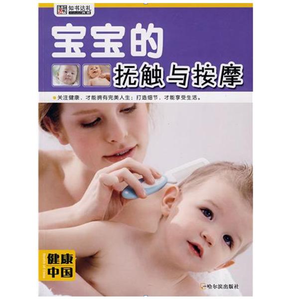 宝宝的抚触与按摩