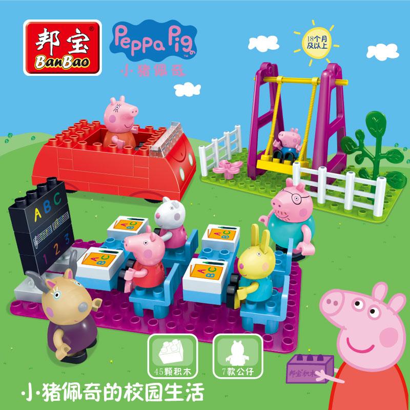 邦宝(新)BanBao小猪佩奇的校园生活