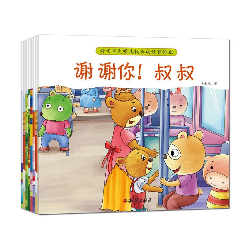 好宝宝文明礼仪养成教育绘本(全8册)