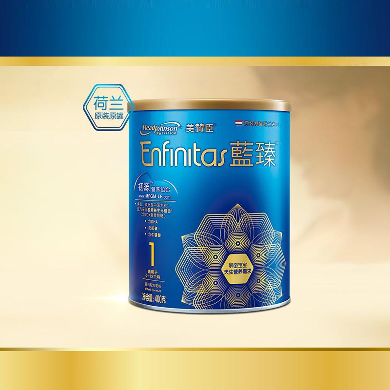 美赞臣蓝臻原装原罐荷兰进口婴儿配方奶粉400克罐装