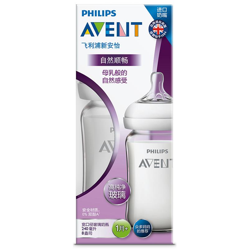 新安怡AVENT新安怡宽口径自然顺畅玻璃奶瓶240ml