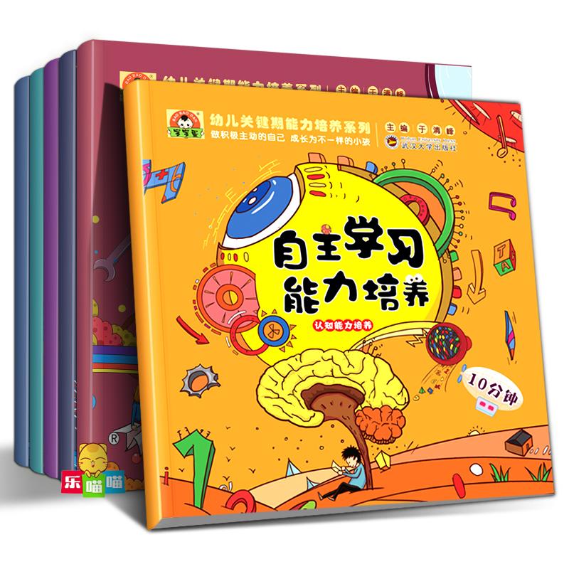 宝宝蛋-儿童关键期能力培养系列 自主学习能力训练(全6册)