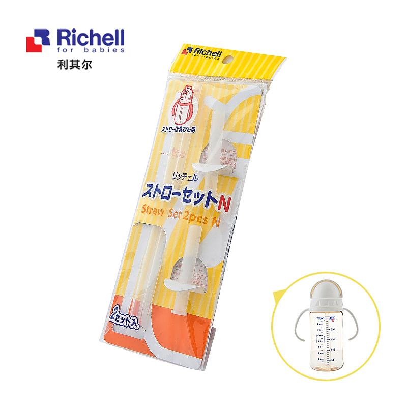 利其尔Richell PPSU吸管型哺乳瓶用吸管配件(2套装)