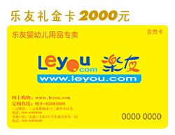 乐友礼金卡--礼金卡2000元(3年有效期)