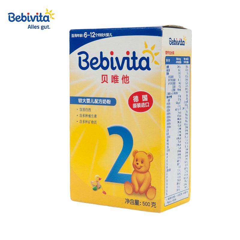 贝唯他德国原装进口较大婴儿配方奶粉2段500g盒