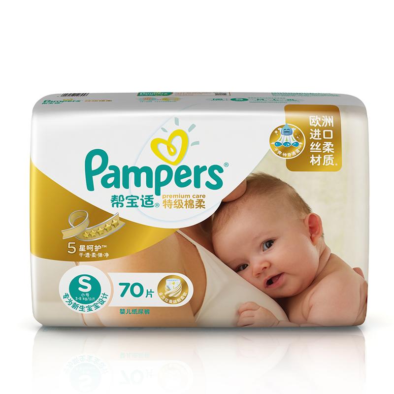 帮宝适特级棉柔婴儿纸尿裤小号S70片(3-8kg)