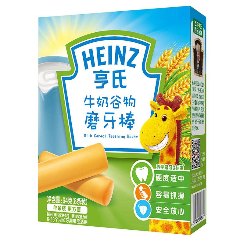 亨氏Heinz牛奶磨牙棒64g全天然原料软硬适中形状科学无防腐剂