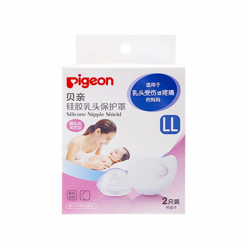 贝亲―硅胶乳头保护罩LL号