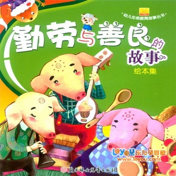 幼儿生命教育故事丛书--勤劳与善良的故事