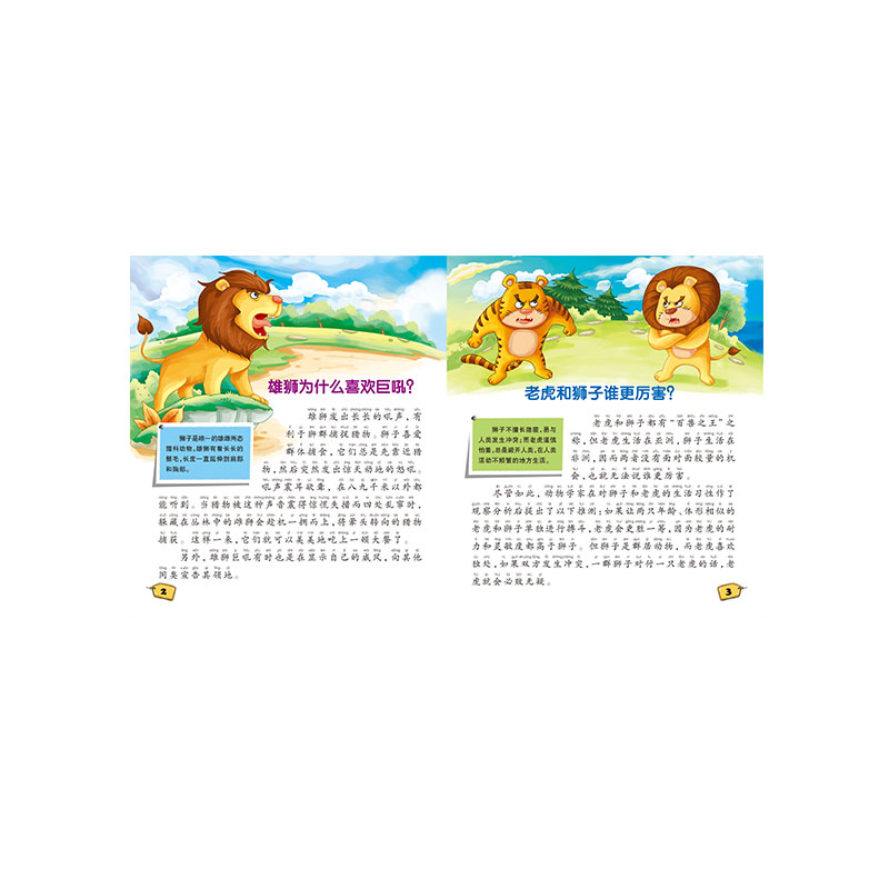 安徽少年儿童出版社--十万个为什么·可爱的动物