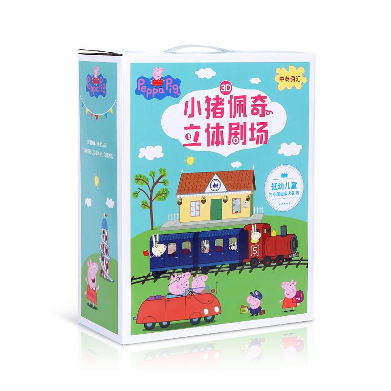 小猪佩奇立体剧场书・礼盒装(绿色)