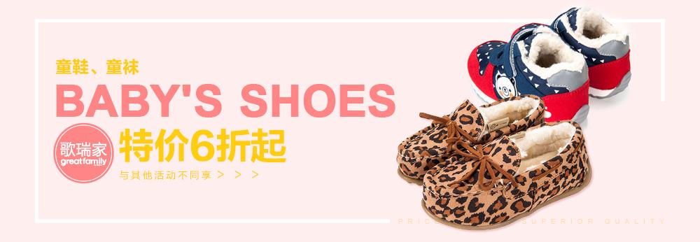 童鞋、童袜特价6折起