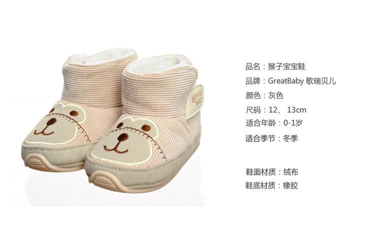 歌瑞贝儿(新)--猴子宝宝鞋gb134-007sh灰13码双