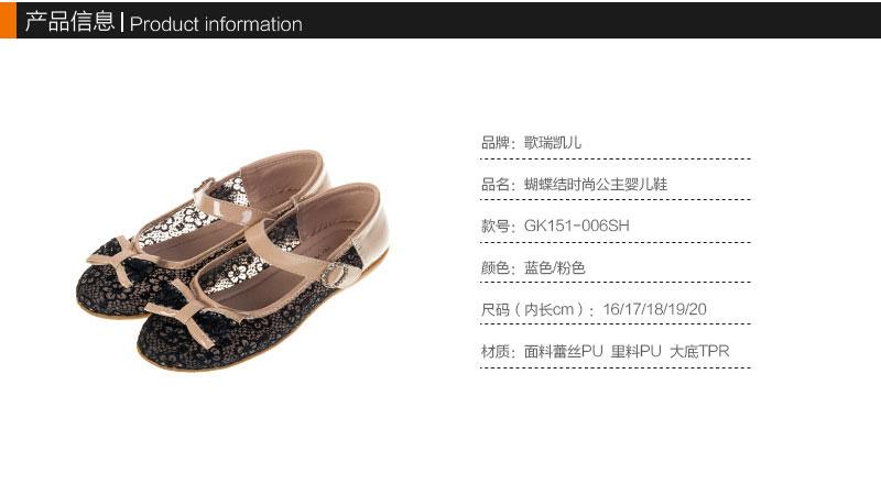 歌瑞凯儿/蝴蝶结时尚公主婴儿鞋