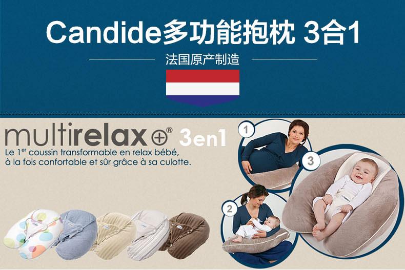 Candide/抱枕