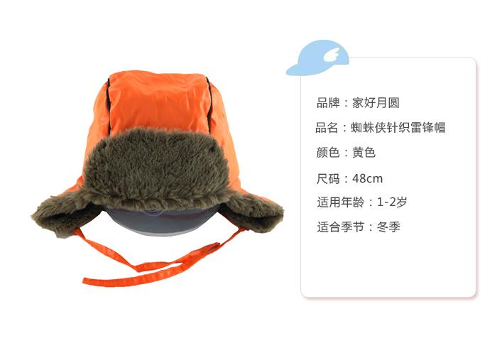 家好月圆(新)--jhcbaby雷锋帽jhc-fh211c橙50码顶