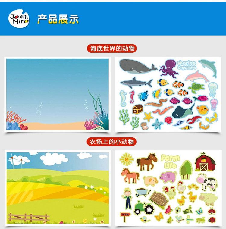 美乐(l)--儿童静电贴动物世界益智创意卡通贴纸画jm