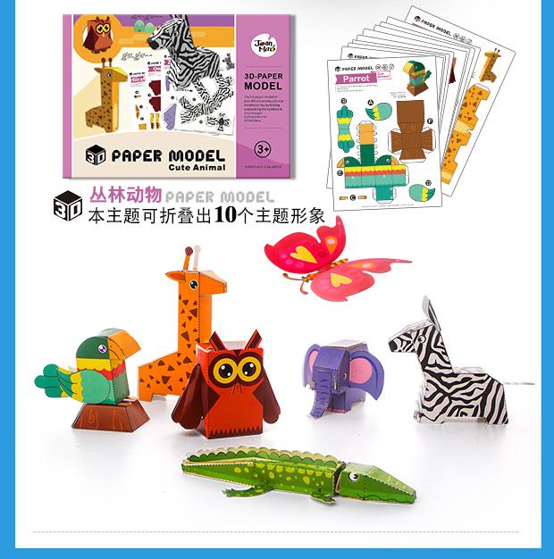 儿童手工益智玩具 立体折纸 3d纸膜馆套装(海洋,汽车,动物)