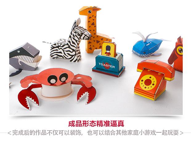 手工益智玩具立体折纸3d纸膜馆套装