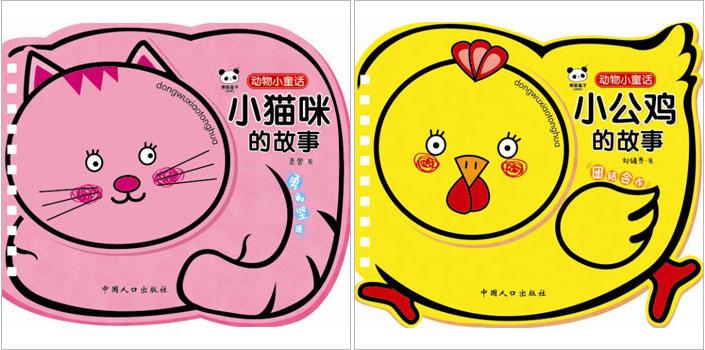 中国人口出版社--动物小童话_1.jpg