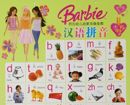芭比幼儿启蒙双面挂图--汉语拼音
